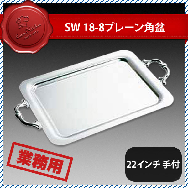 低価格の 【送料無料】SW【送料無料】SW 18-8プレーン角盆 18-8プレーン角盆 22インチ (205065) 手付 (205065) [業務用 大量注文対応], LAPIA:c7fc3500 --- business.personalco5.dominiotemporario.com