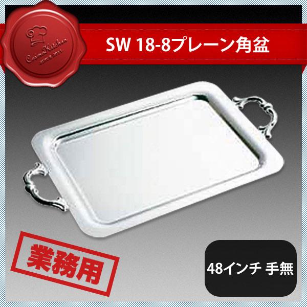 【送料無料】SW 18-8プレーン角盆 48インチ 手無(205076)業務用 大量注文対応