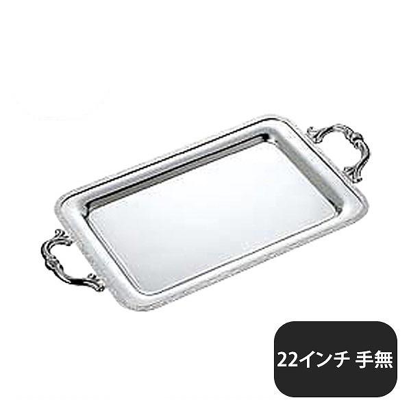 【送料無料】SW 18-8モンテリー角盆 22インチ 手無 (205118) [業務用 大量注文対応]