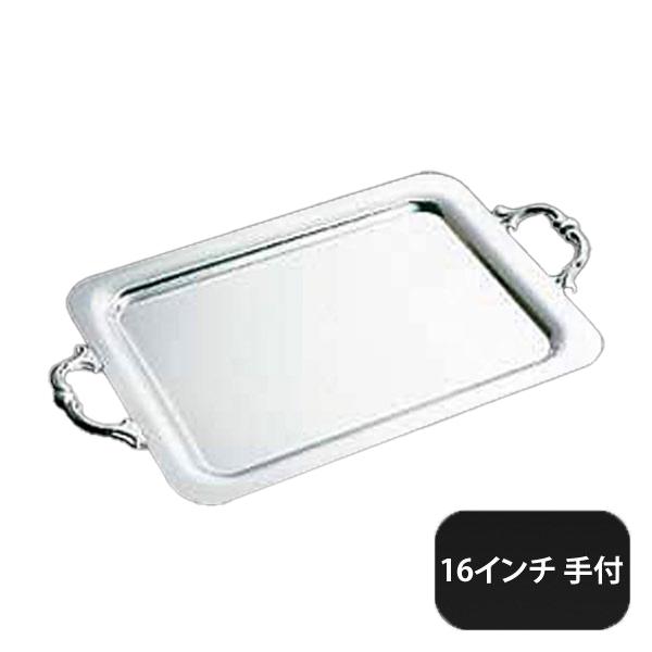 【送料無料】SW 18-8プレーン角盆 16インチ 手付 (205147) [業務用 大量注文対応]