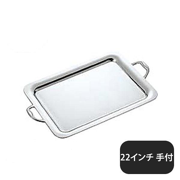 【送料無料】UK 18-8プレーンタイプ角盆 22インチ 手付(207019)YUKIWA 業務用 大量注文対応
