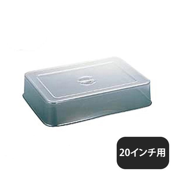 UK ポリカーボネイト スタッキング角盆カバー 20インチ用 (208006) (YUKIWA)(業務用 大量注文対応)(送料無料)(業務用)