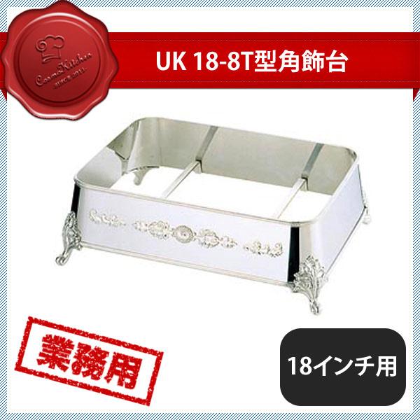 【送料無料】UK 18-8T型角飾台 18インチ用 (208015) [YUKIWA][業務用 大量注文対応]