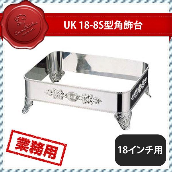 【送料無料】UK 18-8S型角飾台 18インチ用 (208041) [YUKIWA][業務用 大量注文対応]