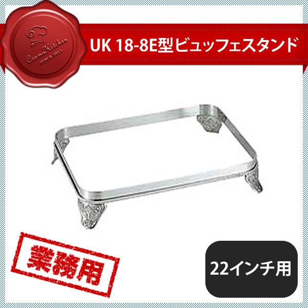 【送料無料】UK 18-8E型ビュッフェスタンド 22インチ用 (208059) [YUKIWA][業務用 大量注文対応]