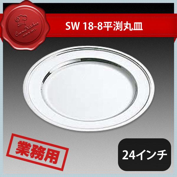 【送料無料】SW 18-8平渕丸皿 24インチ (209068) [業務用 大量注文対応]