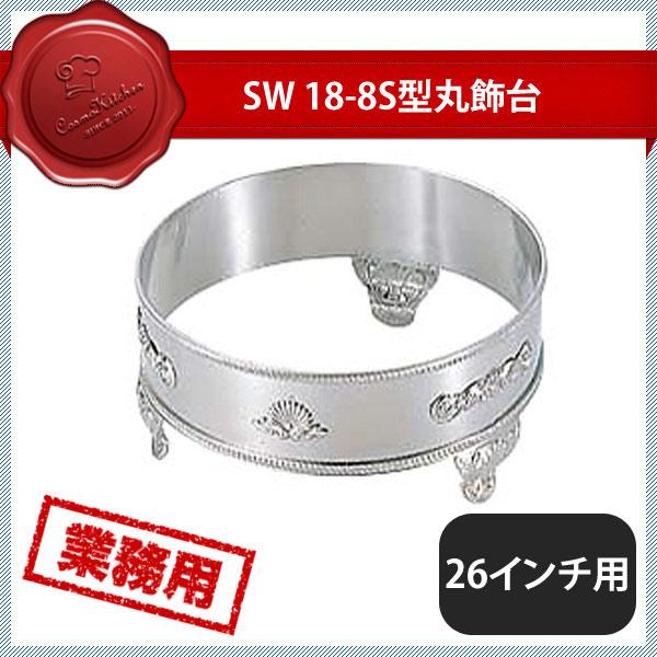 【送料無料】SW 18-8S型丸飾台 26インチ用 (209115) [業務用 大量注文対応]