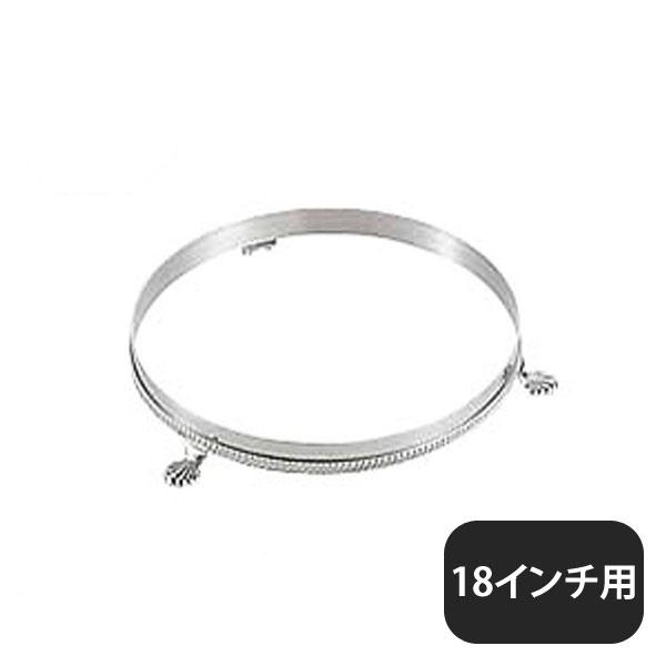 【送料無料】SW18-8丸ビュッフェスタンド 18インチ用(209119)業務用