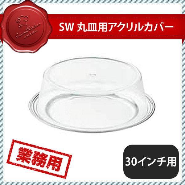 【送料無料】SW 丸皿用アクリルカバー 30インチ用 (209178) [業務用 大量注文対応]