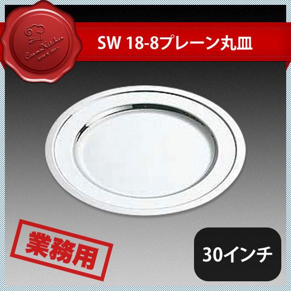 【送料無料】SW 18-8プレーン丸皿 30インチ (209183) [業務用 大量注文対応]