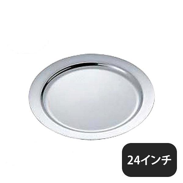 【送料無料】UK 18-8プレーンタイプ丸皿 24インチ (210059) [YUKIWA][業務用 大量注文対応]
