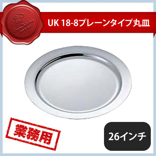【送料無料】UK 18-8プレーンタイプ丸皿 26インチ (210060) [YUKIWA][業務用 大量注文対応]