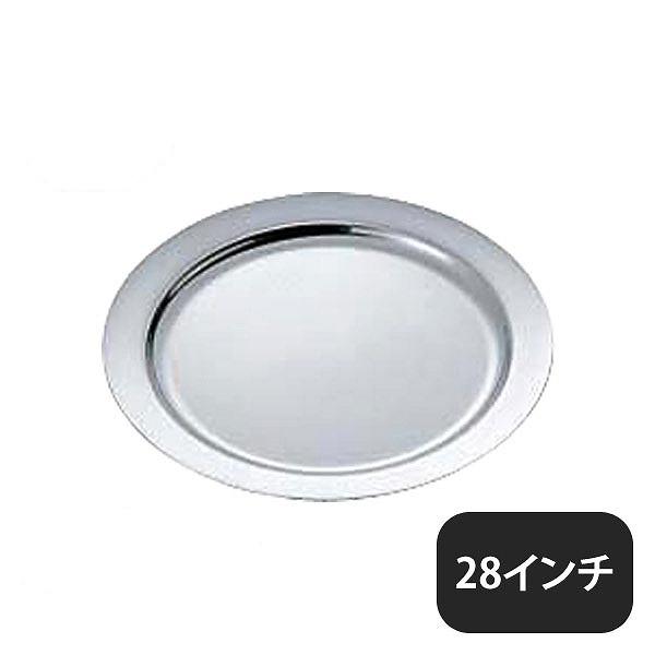 【送料無料】UK 18-8プレーンタイプ丸皿 28インチ(210061)YUKIWA 業務用 大量注文対応