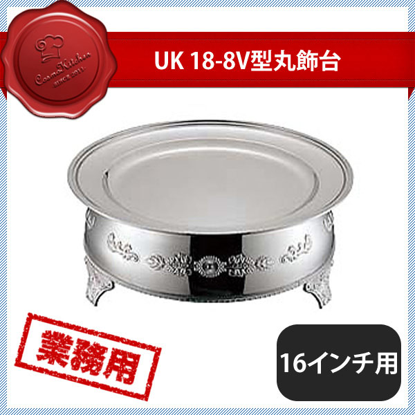 【送料無料】UK 18-8V型丸飾台 16インチ用 (210065) [YUKIWA][業務用 大量注文対応]