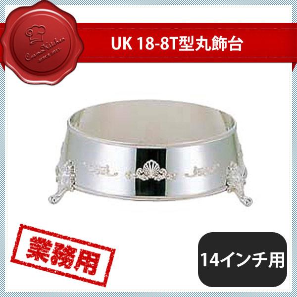【送料無料】UK 18-8T型丸飾台 14インチ用 (210079) [YUKIWA][業務用 大量注文対応]
