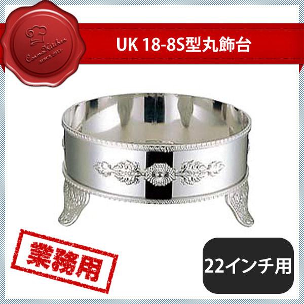 【送料無料】UK 18-8S型丸飾台 22インチ用 (210094) [YUKIWA][業務用 大量注文対応]