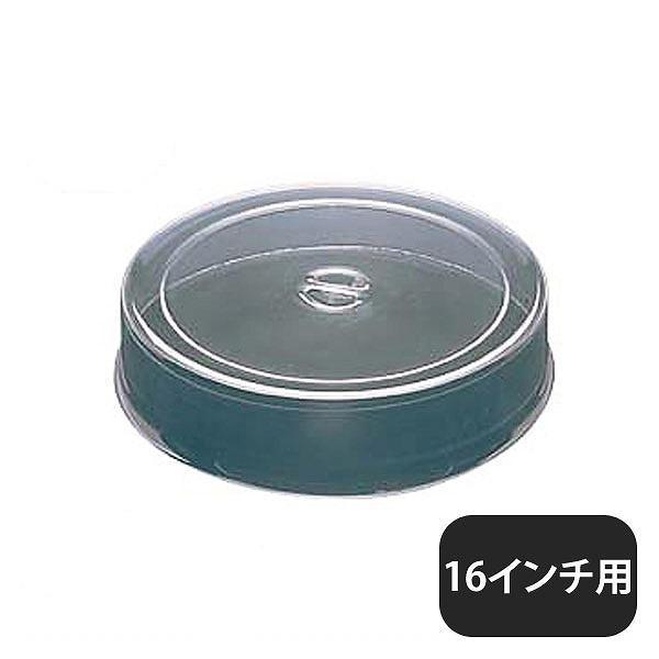 【送料無料】UK ポリカーボネイト スタッキング丸皿カバー 16インチ用(210157)YUKIWA 業務用 大量注文対応