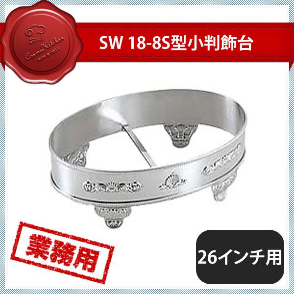 【送料無料】SW 18-8S型小判飾台 26インチ用 (211134) [業務用 大量注文対応]