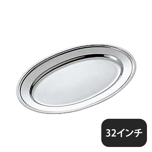 【送料無料】UK 18-8ロープ渕小判皿 32インチ (212025) [YUKIWA][業務用 大量注文対応]