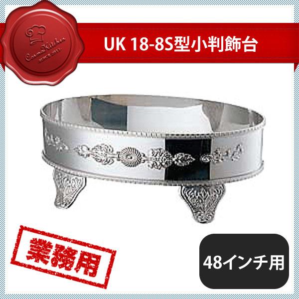【送料無料】UK 18-8S型小判飾台 48インチ用 (212098) [YUKIWA][業務用 大量注文対応]