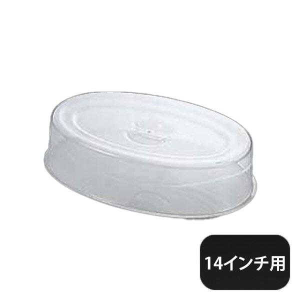 【送料無料】UK ポリカーボネイト スタッキング 小判皿カバー 14インチ用(212130)YUKIWA 業務用 大量注文対応
