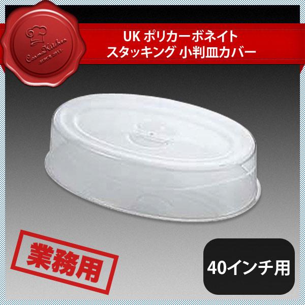 【送料無料】UK ポリカーボネイト スタッキング 小判皿カバー 40インチ用 (212140) [YUKIWA][業務用 大量注文対応]