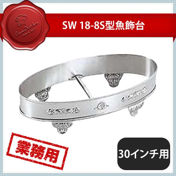 【送料無料】SW 18-8S型魚飾台 30インチ用 (214007) [業務用 大量注文対応]