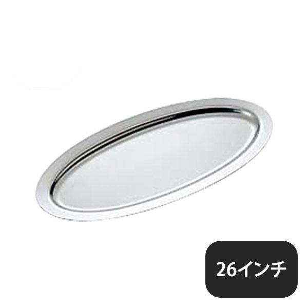 【送料無料】UK 18-8プレーンタイプ魚皿 26インチ(214051)YUKIWA 業務用 大量注文対応