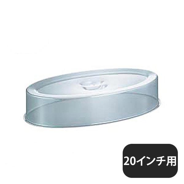 【送料無料】UK ポリカーボネイトスタッキング魚皿カバー 20インチ用(214079)YUKIWA 業務用 大量注文対応