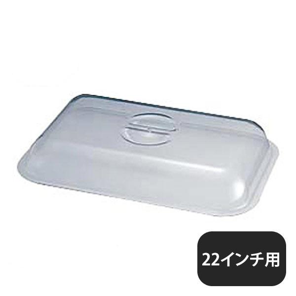 【送料無料】UK ポリカーボネイト角チューフィングカバー 22インチ用(222054)YUKIWA 業務用 大量注文対応