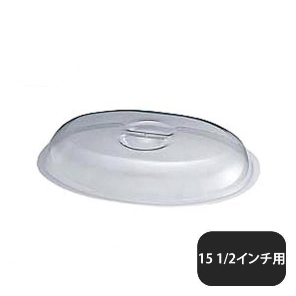 【送料無料】UK ポリカーボネイト小判チューフィングカバー 15 1/2インチ用(222058)YUKIWA 業務用 大量注文対応