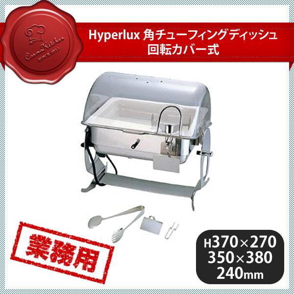 【送料無料】Hyperlux 角チューフィングディッシュ回転カバー式 (446073) [業務用 大量注文対応]