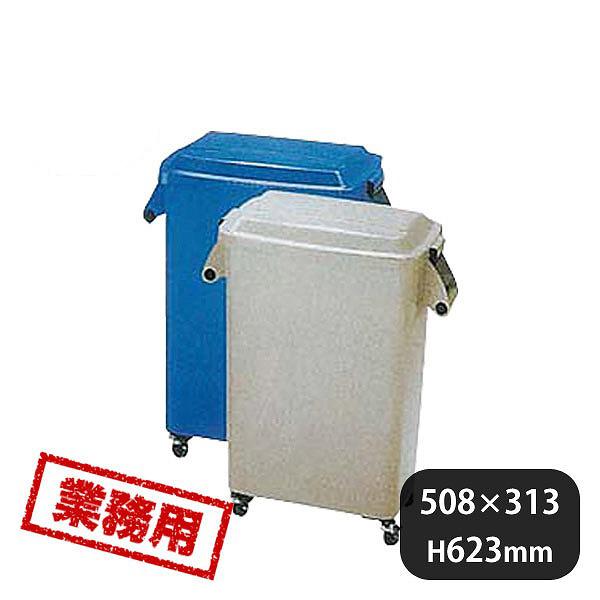 厨房ペール (キャスター付) CK-45 ブルー (092077) 【業務用】