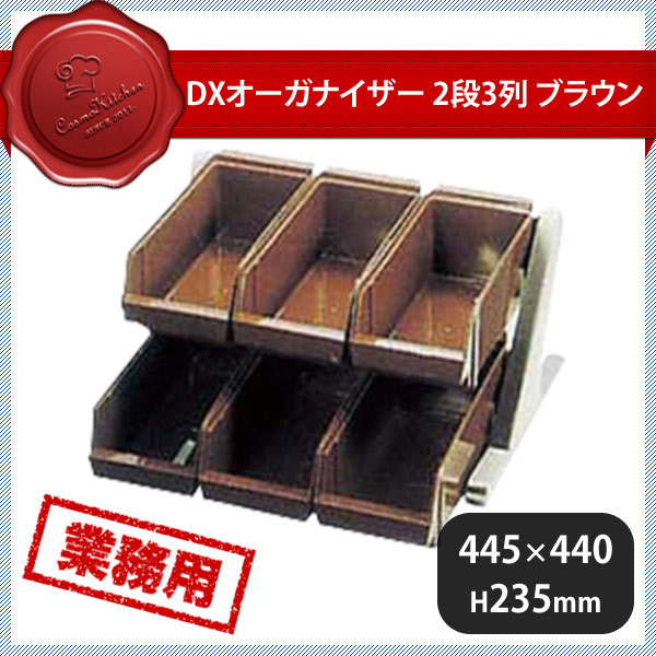 【送料無料】DXオーガナイザー 2段3列 ブラウン(094029)業務用 大量注文対応
