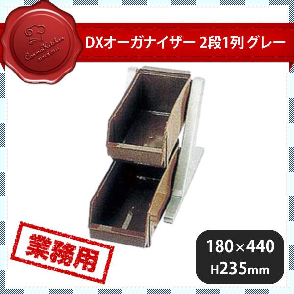 【送料無料】DXオーガナイザー 2段1列 グレー (094036) [業務用 大量注文対応]