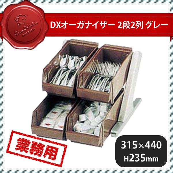 【送料無料】DXオーガナイザー 2段2列 グレー (094038) [業務用 大量注文対応]
