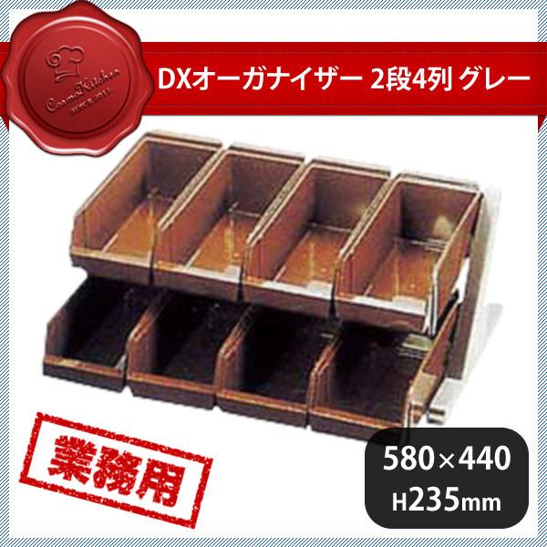 【送料無料】DXオーガナイザー 2段4列 グレー (094042) [業務用 大量注文対応]