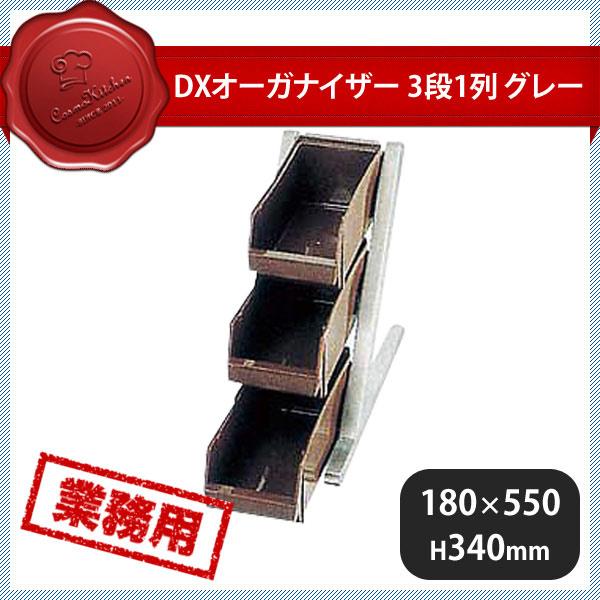 【送料無料】DXオーガナイザー 3段1列 グレー (094044) [業務用 大量注文対応]