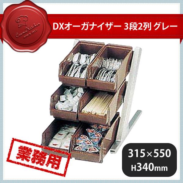 【送料無料】DXオーガナイザー 3段2列 グレー (094046) [業務用 大量注文対応]