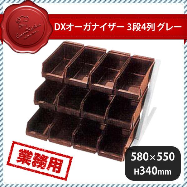 DXオーガナイザー 3段4列 グレー (094050) (業務用 大量注文対応)(送料無料)(業務用)