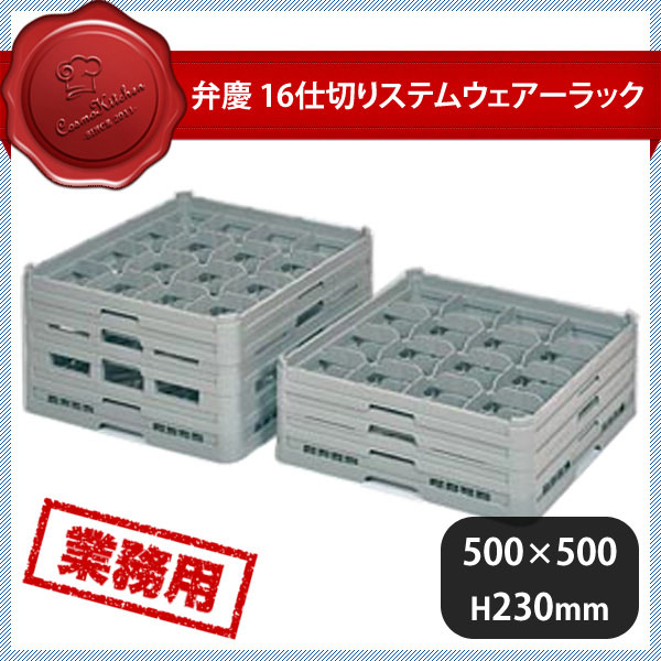 【送料無料】弁慶 16仕切りステムウェアーラック S-16-195(097009)業務用 大量注文対応