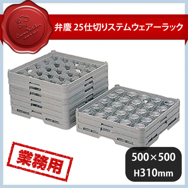 【送料無料】弁慶 25仕切りステムウェアーラック S-25-275(097114)業務用 大量注文対応