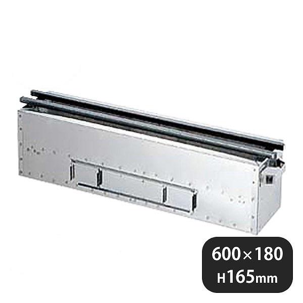 【送料無料】18-8炭火用焼鳥コンロ 600×180(109010)業務用 大量注文対応