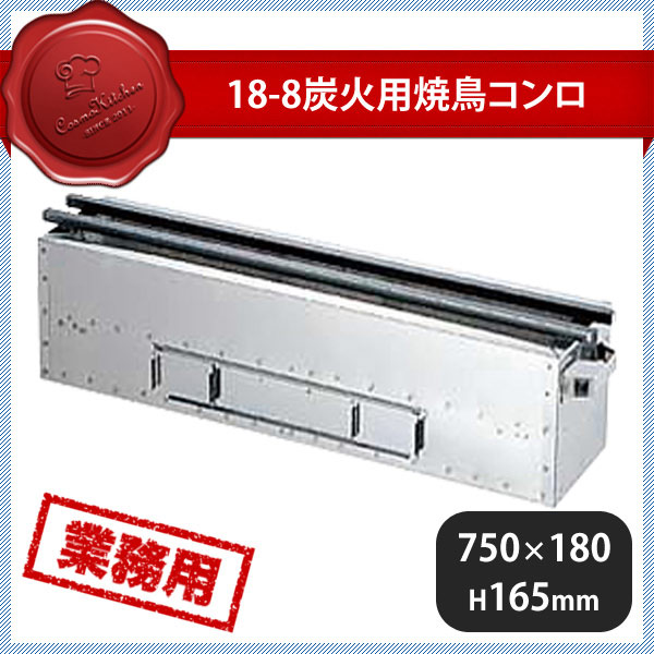 【送料無料】18-8炭火用焼鳥コンロ 750×180(109011)業務用 大量注文対応