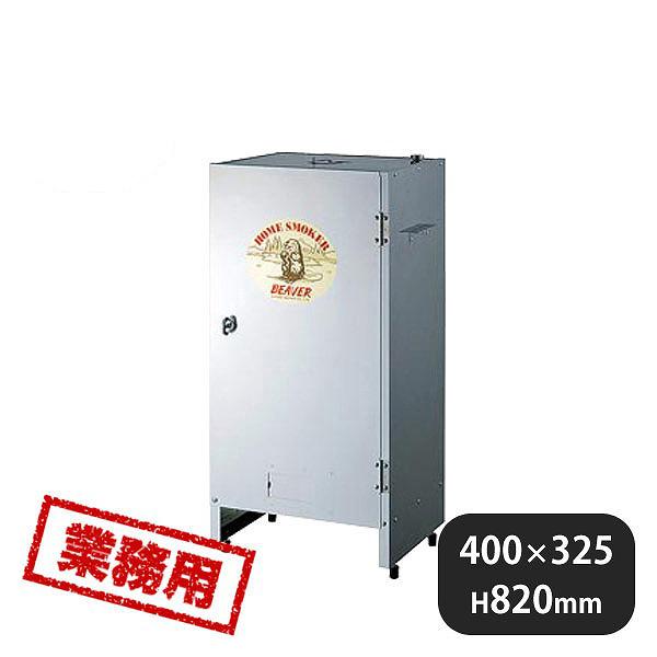 【送料無料】ホームスモーカー ビーバー (111050) [業務用 大量注文対応]