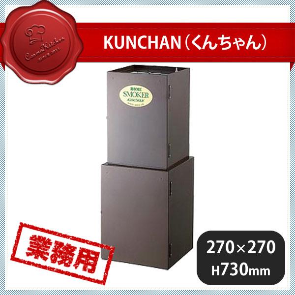【送料無料】KUNCHAN(くんちゃん) (111052) [業務用 大量注文対応]