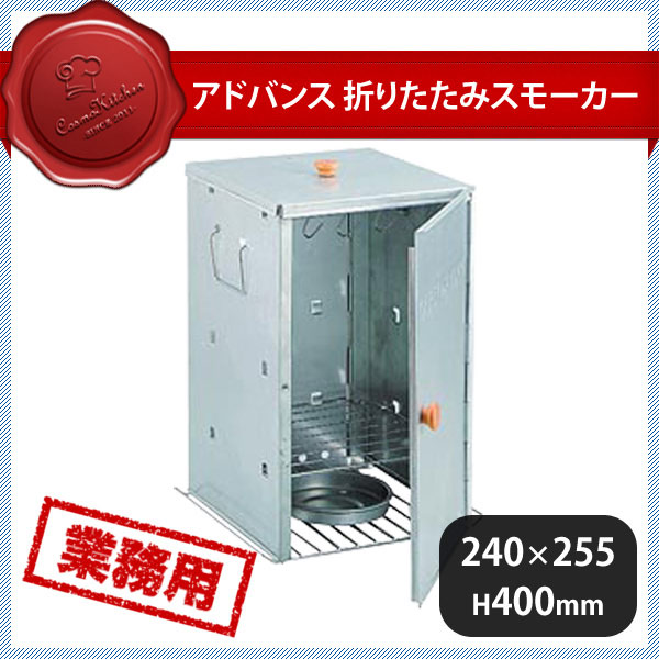 アドバンス 折りたたみスモーカー M-6547 (111080) (業務用)