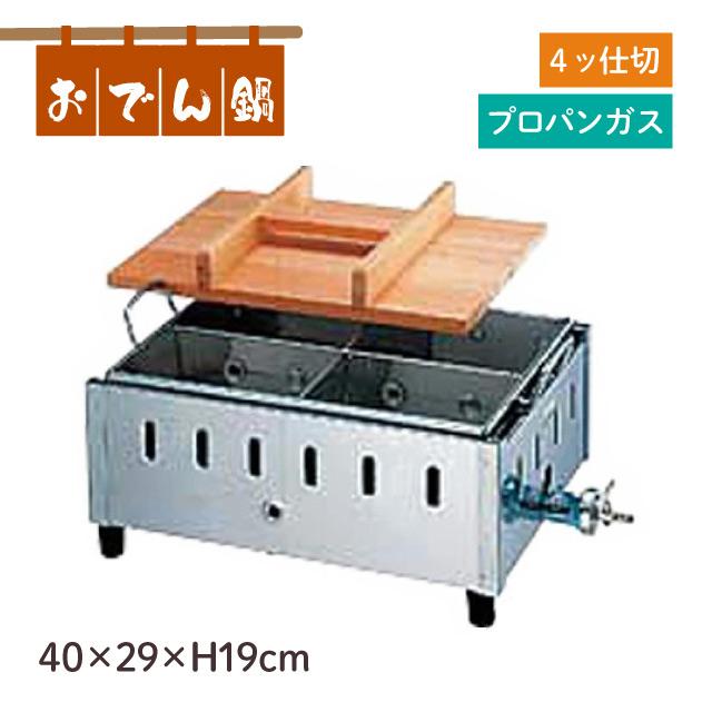 18-8おでん鍋 小 LP (112001) (業務用 大量注文対応)(送料無料)(業務用)