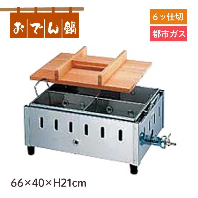 【送料無料】18-8おでん鍋 SK-20 都市ガス 12 13A(112007-01)業務用 大量注文対応
