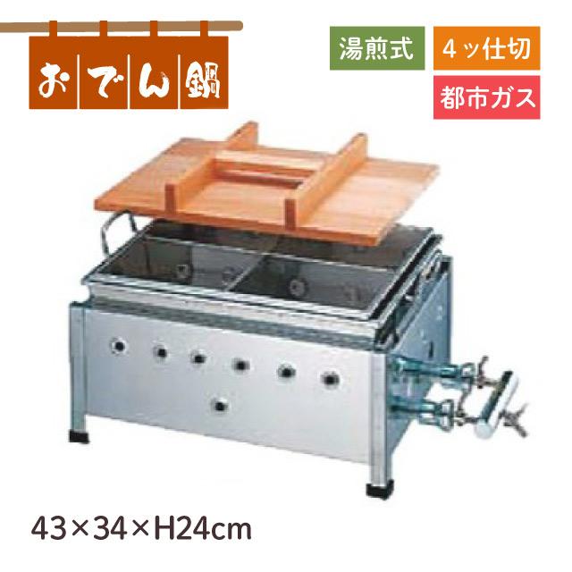 【送料無料】18-8湯煎式おでん鍋 WK-13 都市ガス 12 13A(112010-01)業務用 大量注文対応